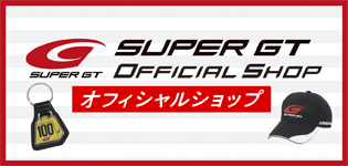 SUPER GT オフィシャルショップ