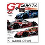 2016 SUPER GT 公式ガイドブック