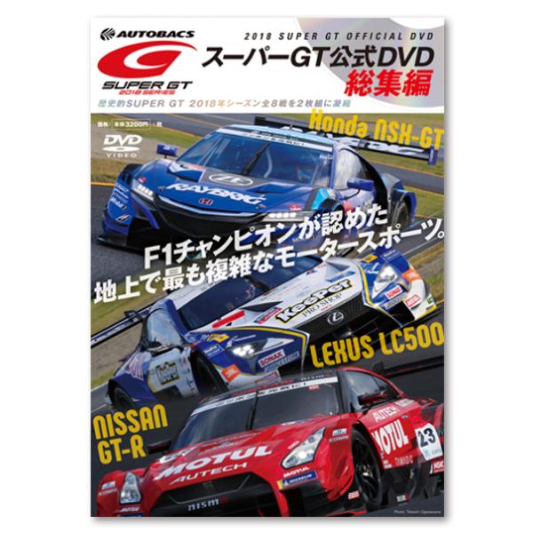 2018 SUPER GT オフィシャルDVD 総集編