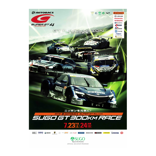 2016 SUPER GT Rd.4 SUGO GT 300KM RACE  公式プログラム