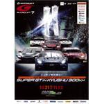 2015 SUPER GT ROUND7 SUPER GT IN KYUSHU  公式プログラム