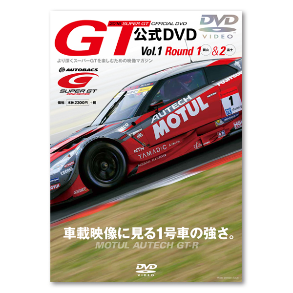 DVD2016_vol.1_box