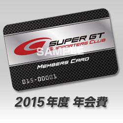 2015年度サポーターズクラブ年会費
