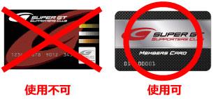 buy_t_card