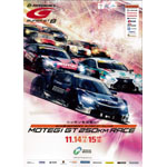 2015 SUPER GT ROUND8 MOTEGI GT250KM RACE  公式プログラム