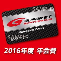 2016 SUPER GT サポーターズクラブ年会費