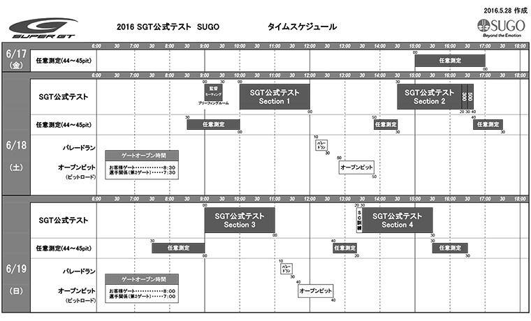 160530sugo_testschedule