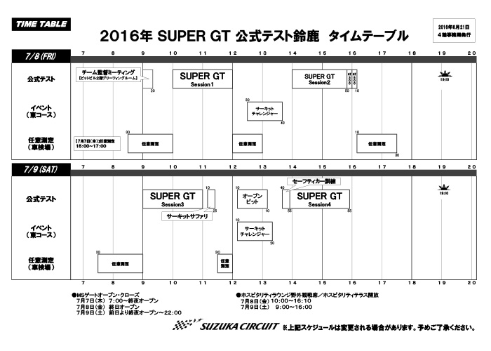 160622suzuka-testschedule
