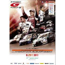2015 SUPER GT ROUND5 SUZUKA  公式プログラム