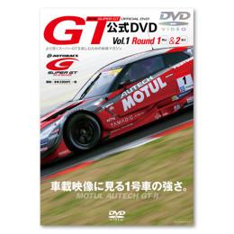 2016 SUPER GT オフィシャル DVD vol.1