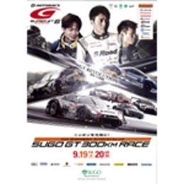 2015 SUPER GT ROUND6 SUGO  公式プログラム