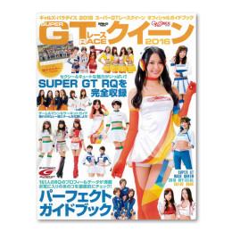 ギャルズ・パラダイス 2016 SUPER GT レースクイーン オフィシャルガイドブック
