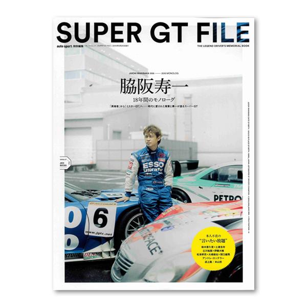 SUPER GT FILE 脇阪寿一 18年間のモノローグ