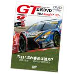 2016 SUPER GT オフィシャル DVD vol.2