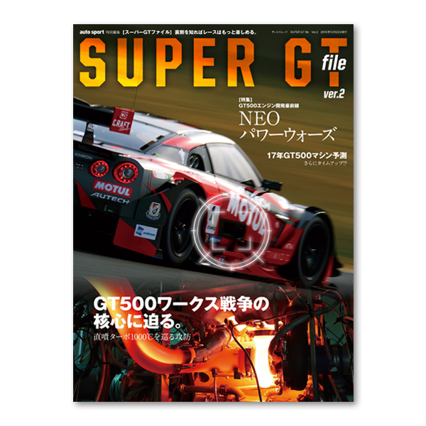 auto sport 臨時増刊・SUPER GT FILE Ver.2