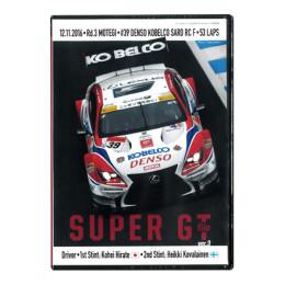 SUPER GT FILE ver.3