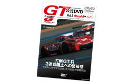 2016 SUPER GT オフィシャル DVD vol.3