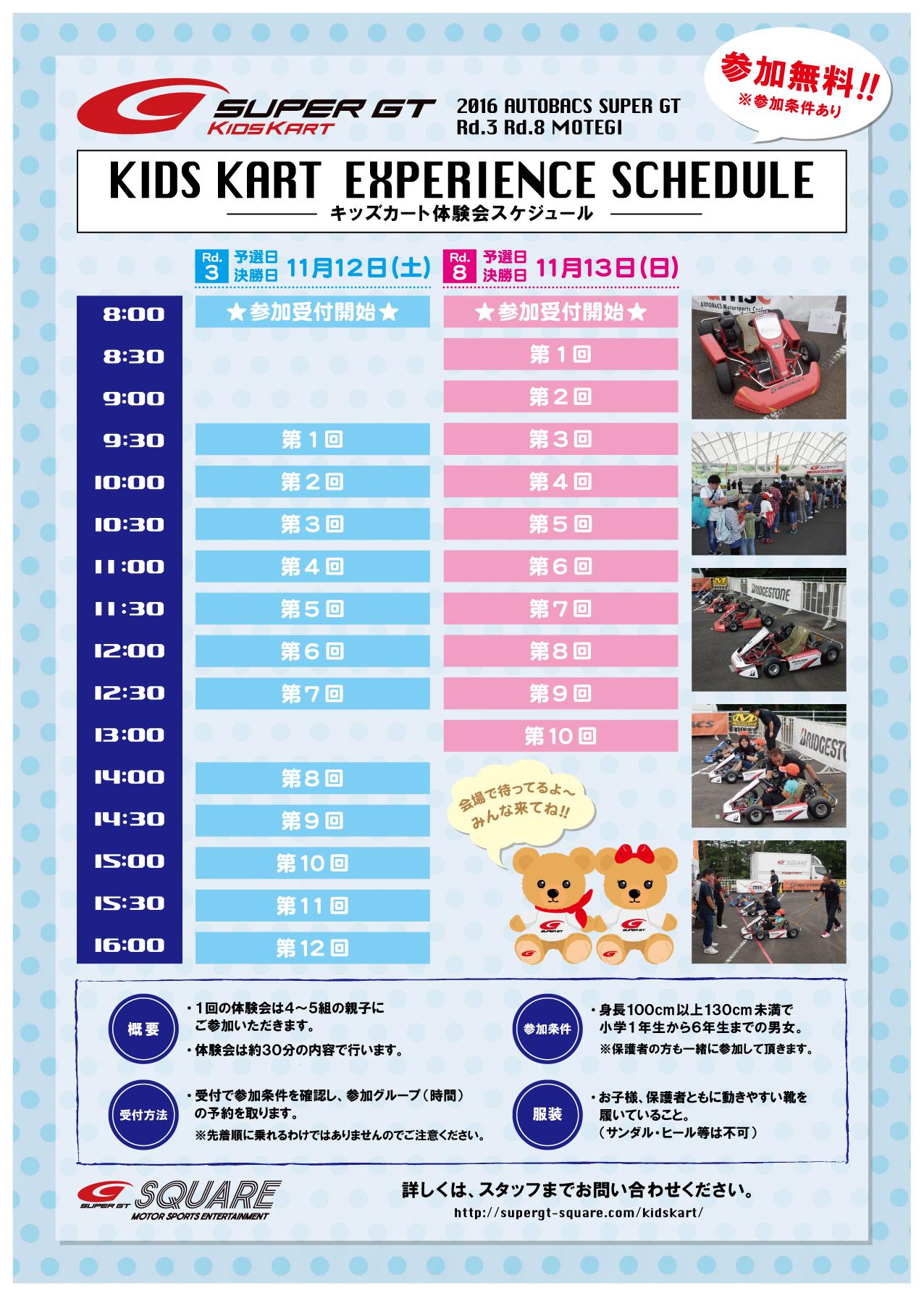 kids_kart_schedule1102