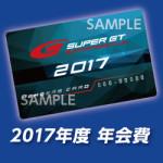 2017 SUPER GTサポーターズクラブ新規入会・会員更新