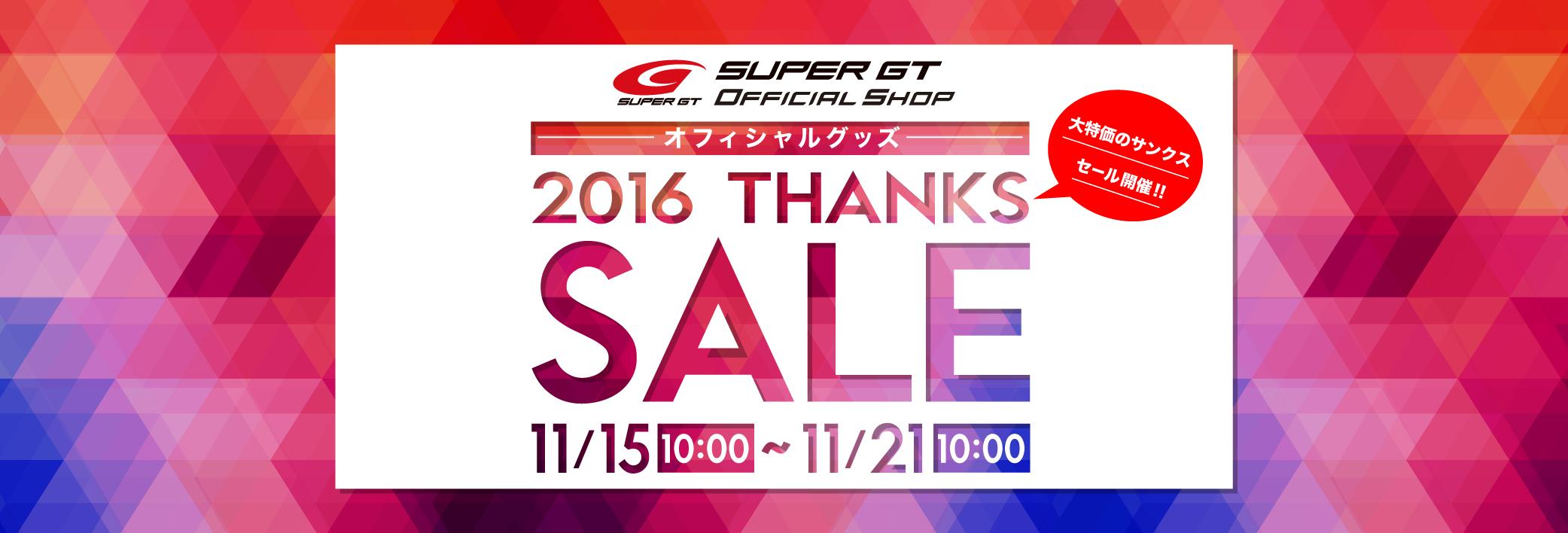 shop_SALE_2016_bnr_main