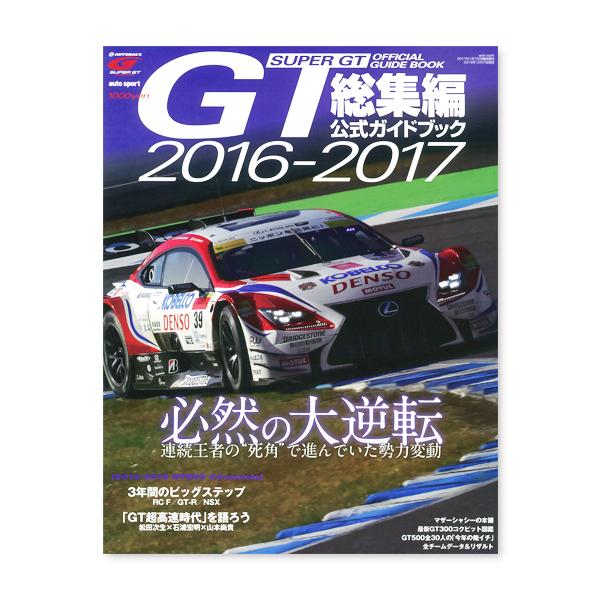 2016-2017SUPER GT総集編公式ガイドブック