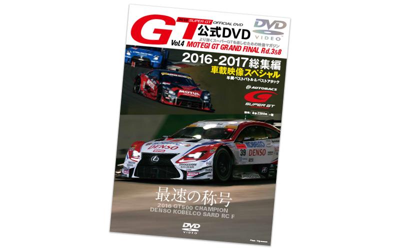 2016 SUPER GT オフィシャル DVD vol.4