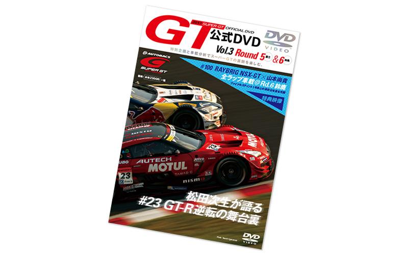 2017 SUPER GT オフィシャル DVD vol.3
