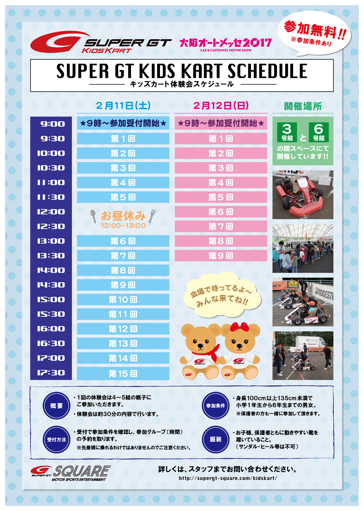 kids_kart_schedule_OAM