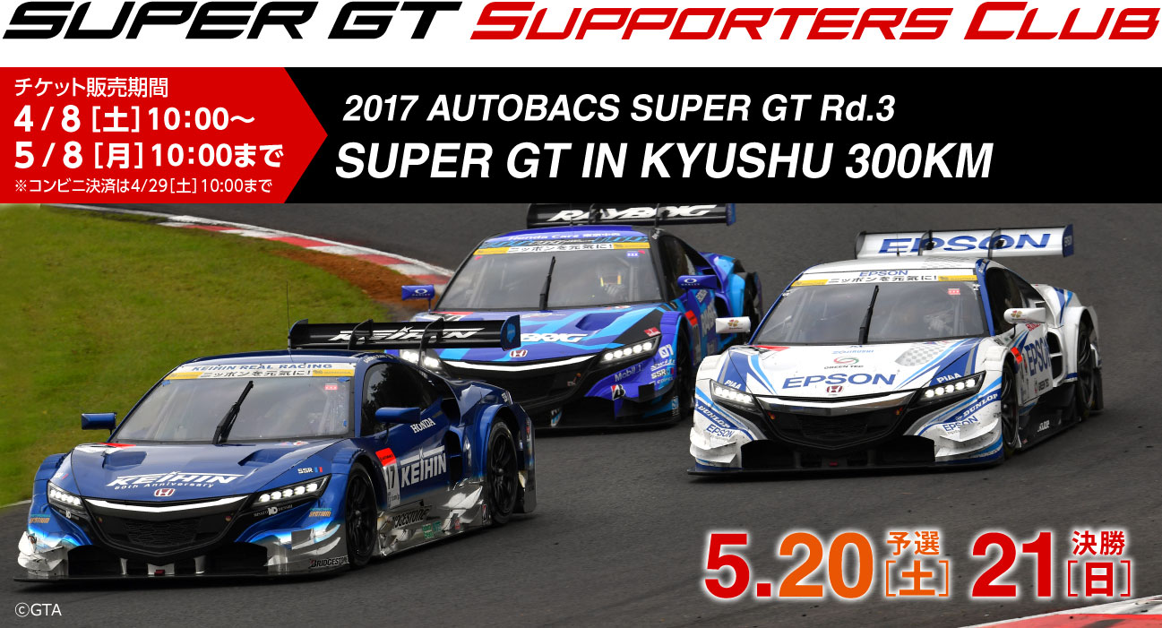 2017 SUPER GT Rd.3 SUPER GT in KYUSHU 300km チケット販売のご案内