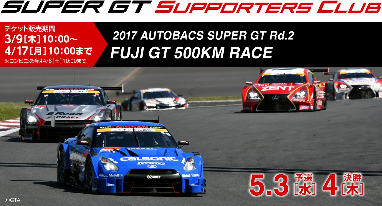 2017 SUPER GT Rd.2 FUJI GT 500km RACE チケット販売のご案内