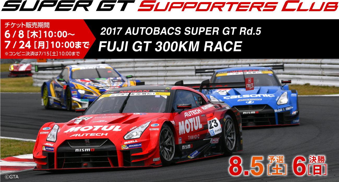2017 SUPER GT Rd.5 FUJI GT 300km RACE チケット販売のご案内