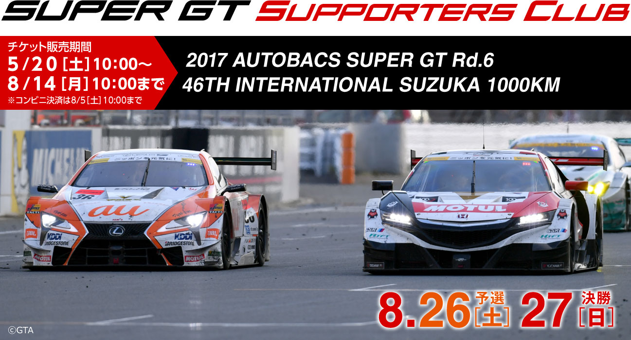 2017 SUPER GT Rd.6 46TH INTERNATIONAL SUZUKA 1000KM チケット販売のご案内