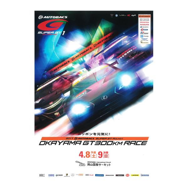 2017 AUTOBACS SUPER GT Rd.1 OKAYAMA GT 300KM RACE 公式プログラム