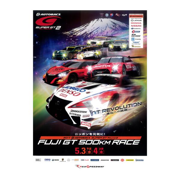 2017 AUTOBACS SUPER GT Rd.2 FUJI GT 500KM RACE 公式プログラム