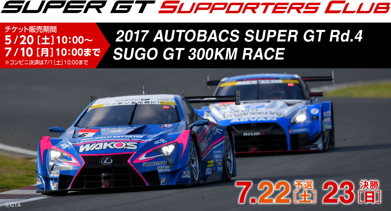 2017 SUPER GT Rd.4 SUGO GT 300KM RACE チケット販売のご案内