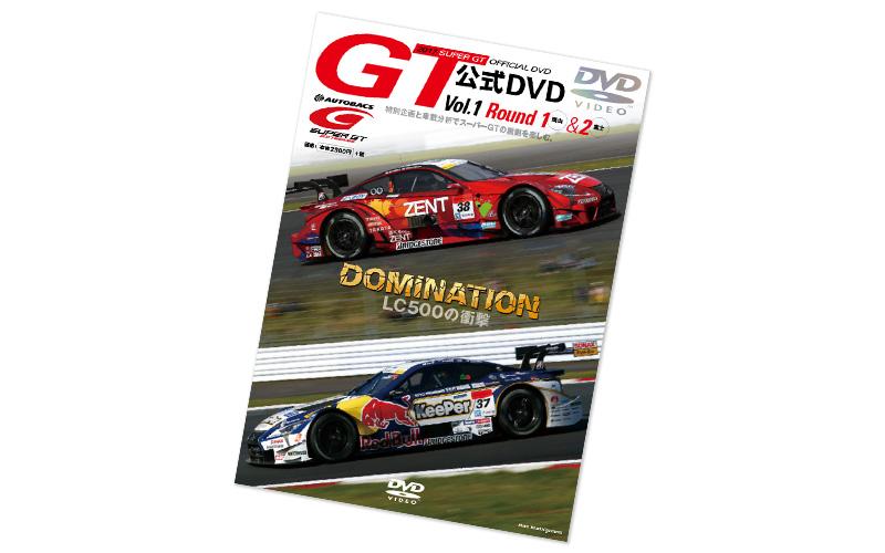 2017 SUPER GT オフィシャル DVD vol.1