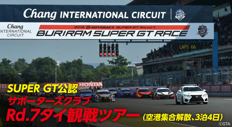 http://supergt-square.com/wp-content/uploads/2017/07/2017-rd7-thai-tour.jpg