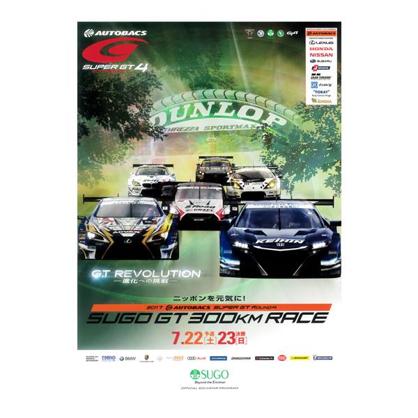 2017 AUTOBACS SUPER GT Rd.4 SUGO GT 300KM RACE 公式プログラム