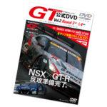 2017 SUPER GT オフィシャル DVD vol.2