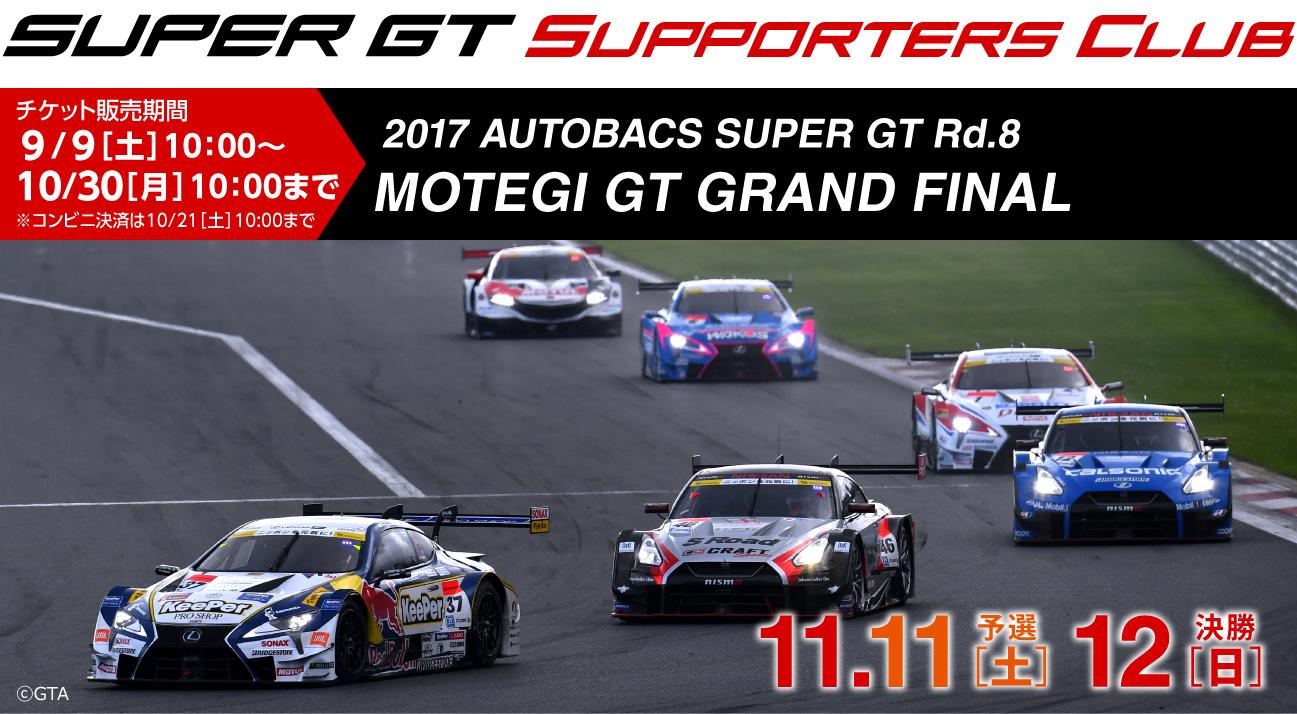 2017 SUPER GT Rd.8 MOTEGI GT GRAND FINAL チケット販売のご案内