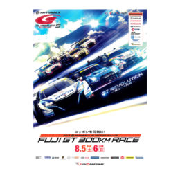 2017 AUTOBACS SUPER GT Rd.5 FUJI GT 300KM RACE 公式プログラム
