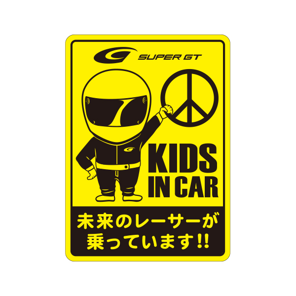 SUPER GT KIDS IN CARステッカーAタイプ