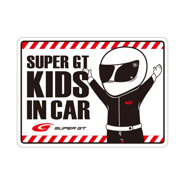 SUPER GT KIDS IN CARステッカーBタイプ