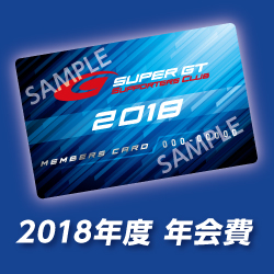 2018 SUPER GTサポーターズクラブ新規入会・会員更新