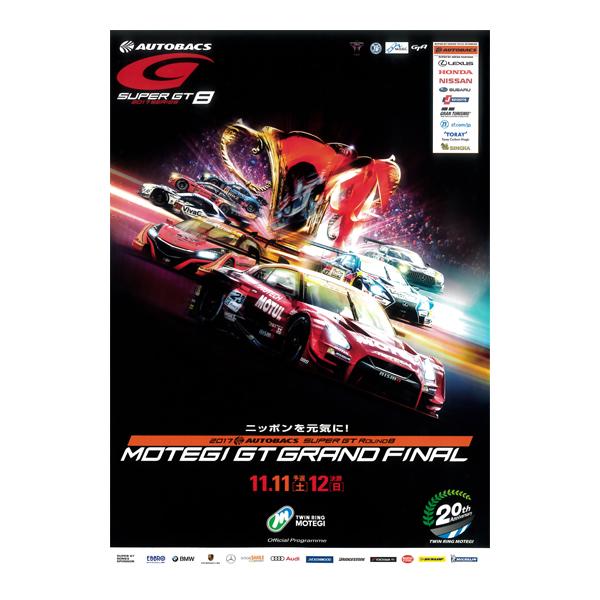 2017 AUTOBACS SUPER GT Rd.8 MOTEGI GT GRAND FINAL 公式プログラム