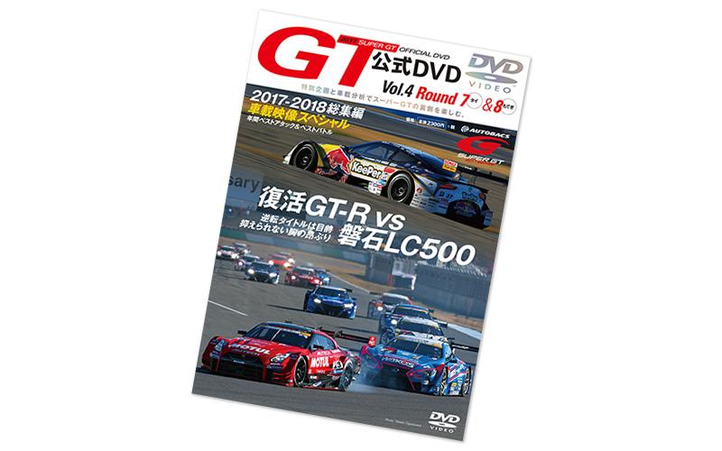 2017 SUPER GT オフィシャル DVD vol.4
