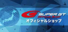 SUPER GTオフィシャルショップ TOPページ