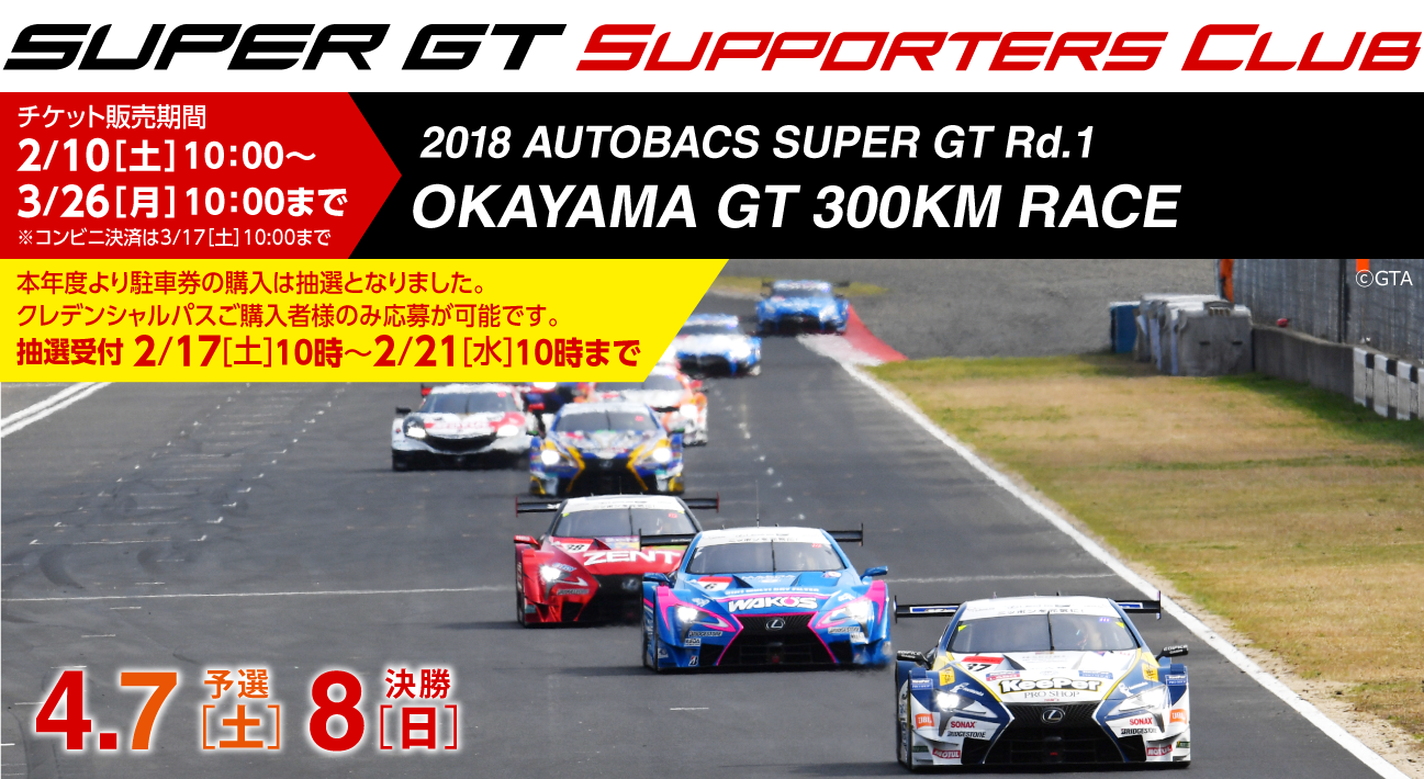 2018 SUPER GT Rd.1 OKAYAMA GT 300km RACE チケット販売のご案内