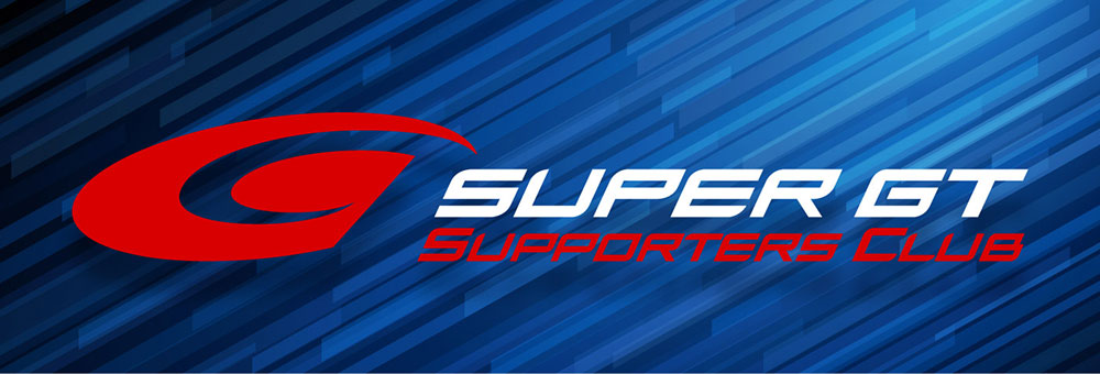 SUPERGTサポーターズクラブ