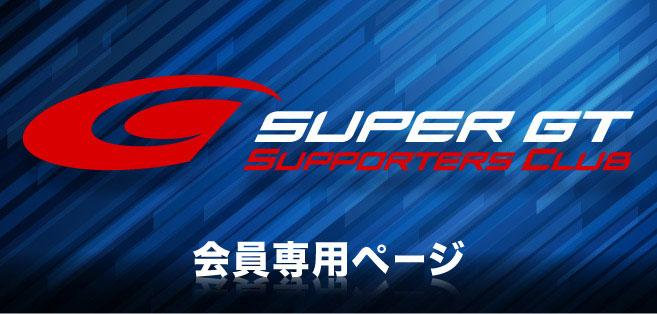 SUPER GT 会員専用ページ